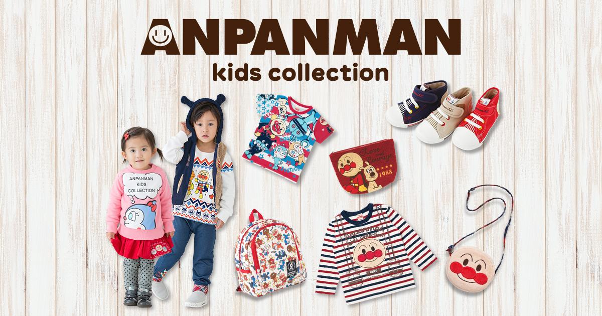 6f3a916276033 アイテム|アンパンマンキッズコレクション  ANPANMAN kids collection  ~ 「それいけ!アンパンマン」の楽しい世界観と、 おしゃれなデザインを融合させた子供服 ...