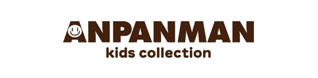 00e4aa6013312 アイテム|アンパンマンキッズコレクション  ANPANMAN kids collection ...