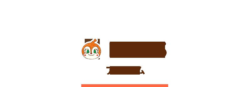 3109340f02ea2 アイテム|アンパンマンキッズコレクション  ANPANMAN kids collection  ~ 「それいけ!アンパンマン」の楽しい世界観と、 おしゃれなデザインを融合させた子供服 ...