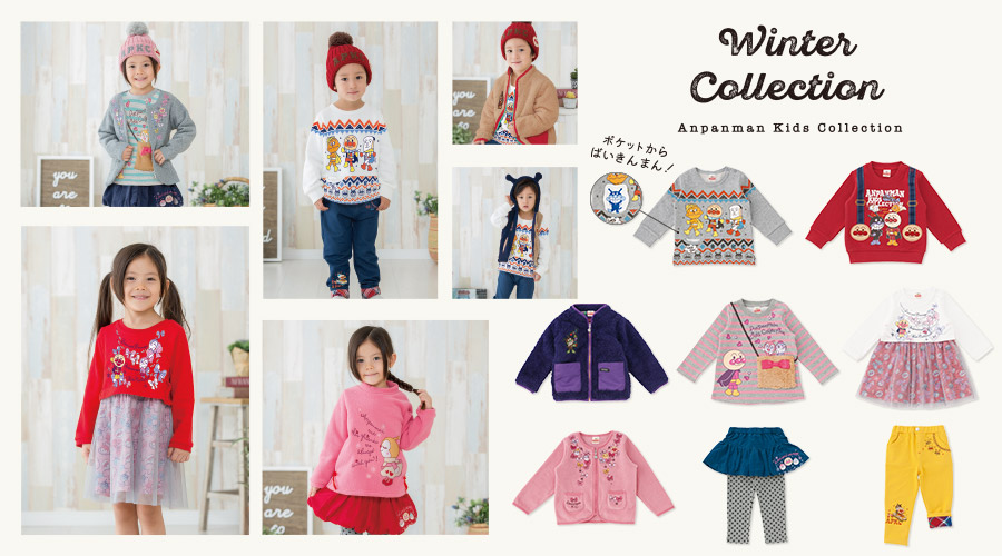 「2017 Winter Collection」が登場!