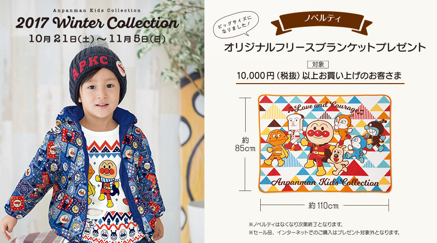 「2017 Winter Collection フェア」が開催!